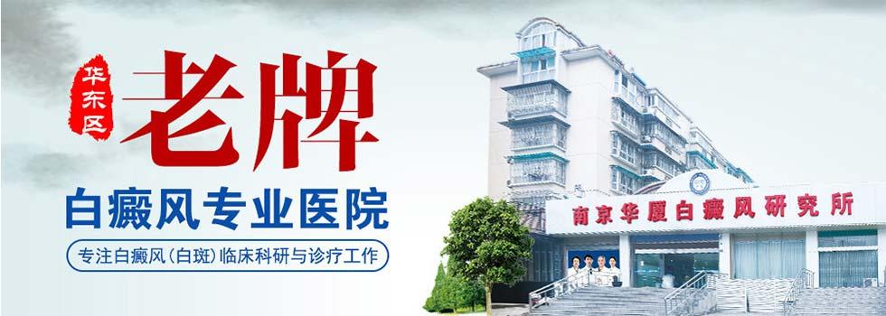 镇江白癜风医院