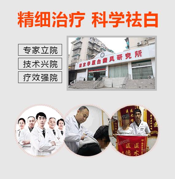 镇江白癜风医院及治疗白癜风独家优势