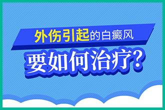 【南京华夏医院真实评价】背部白瘢风的治疗方法