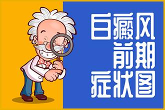 宋成林医生教你看穿白斑是不是白癫疯