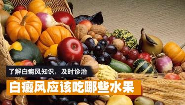 白癜风注意那些能吃的起水果有哪种