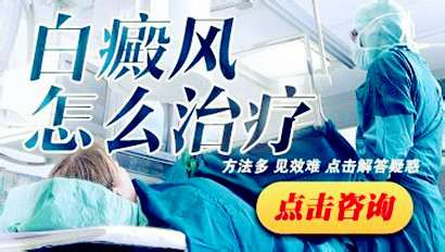南京哪个院治疗青少年白癜风效果好