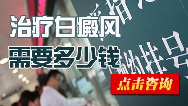南京华厦医院用308激光治疗白癜风需要多少钱