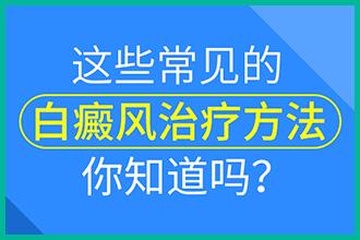 南京孩子脚上患有白殿风植皮手术效果好吗