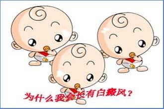 儿童白癜风-不同时期症状就哪些