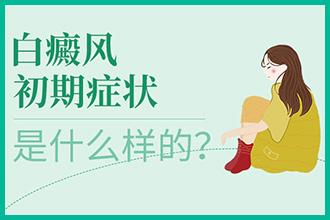 白斑zui初期的图片到南京华夏