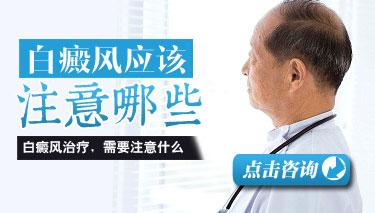 白癜风老年患者在饮食上有什么注意事项
