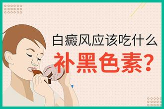 南京华夏医院属于靠谱医院:女性白癜风患者较为关心的问题分享