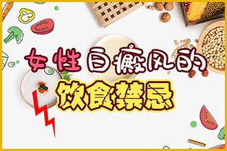 深受女性喜爱的大干红枣白癞风病人能吃吗