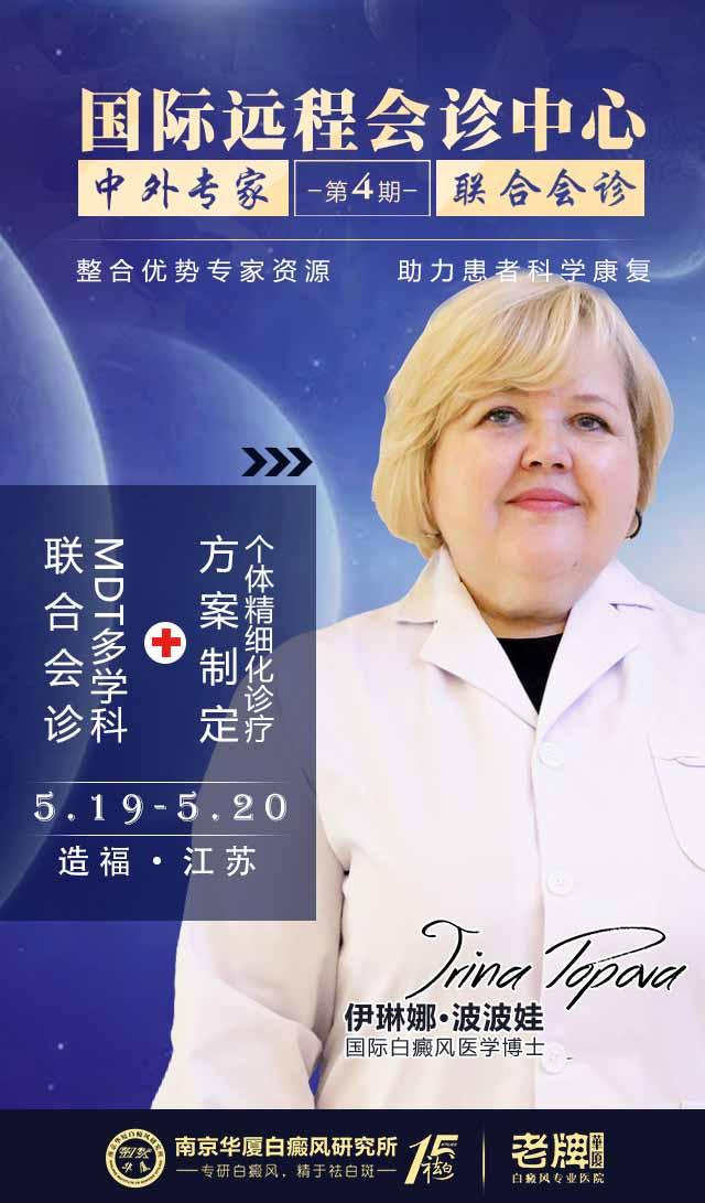 国际远程会诊中心中外专家第4期联合会诊暨欧洲白癜风专家伊琳娜•波波娃签约仪式