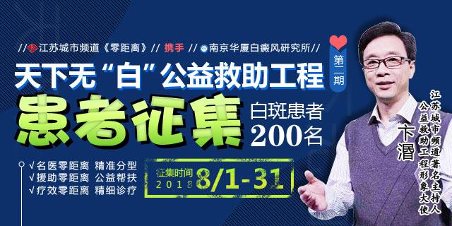 中国皮研所原所长叶顺章亲临南京华厦义诊,倾情助力暑期科学祛白