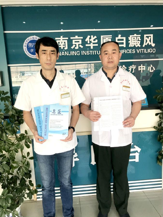 【学术动态】精于医术,长于学术——双术并举,南京华厦始终在前