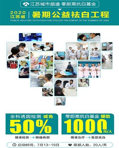 江苏城市频道·零距离抗白基金 2020 江苏省暑期公益祛白工程