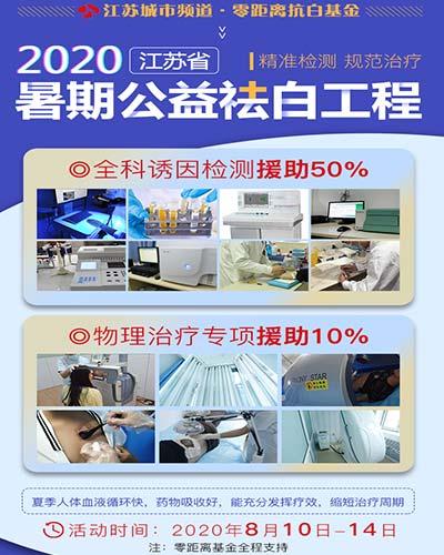 大爱无言·公益先行|2020江苏省暑期公益祛白工程全面启动