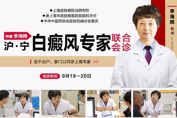 上海三甲医院李海鸥教授9月19—20日南京华厦亲诊,圆你祛白梦