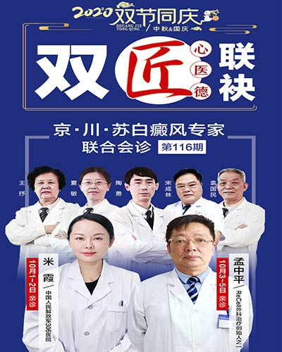 双节同庆·双匠联袂|京·川·苏白癜风专家联合会诊开启